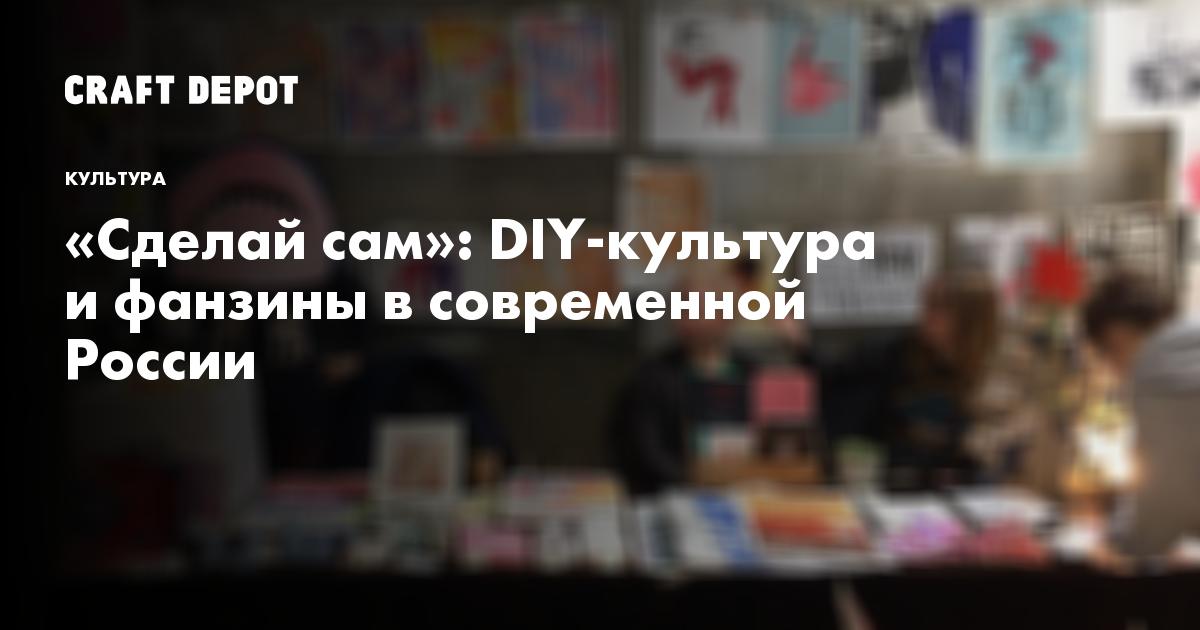 https://craftdepot.ru/fanzines/