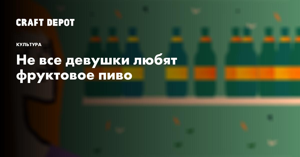 https://craftdepot.ru/beer-woman/